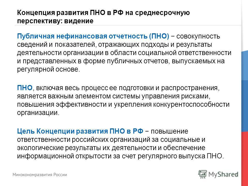 3 Концепция развития ПНО в РФ на среднесрочную перспективу: видение Публичная нефинансовая отчетность (ПНО) совокупность сведений и показателей, отражающих подходы и результаты деятельности организации в области социальной ответственности и представл
