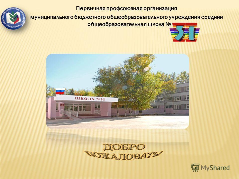 Первичная профсоюзная организация муниципального бюджетного общеобразовательного учреждения средняя общеобразовательная школа