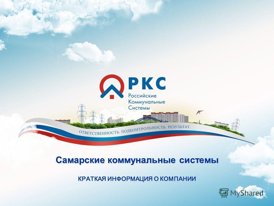 1 Самарские коммунальные системы КРАТКАЯ ИНФОРМАЦИЯ О КОМПАНИИ