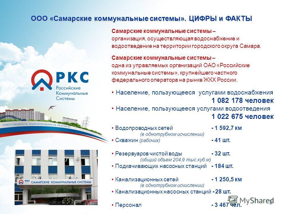 2 Самарские коммунальные системы – организация, осуществляющая водоснабжение и водоотведение на территории городского округа Самара. Самарские коммунальные системы – одна из управляемых организаций ОАО «Российские коммунальные системы», крупнейшего ч