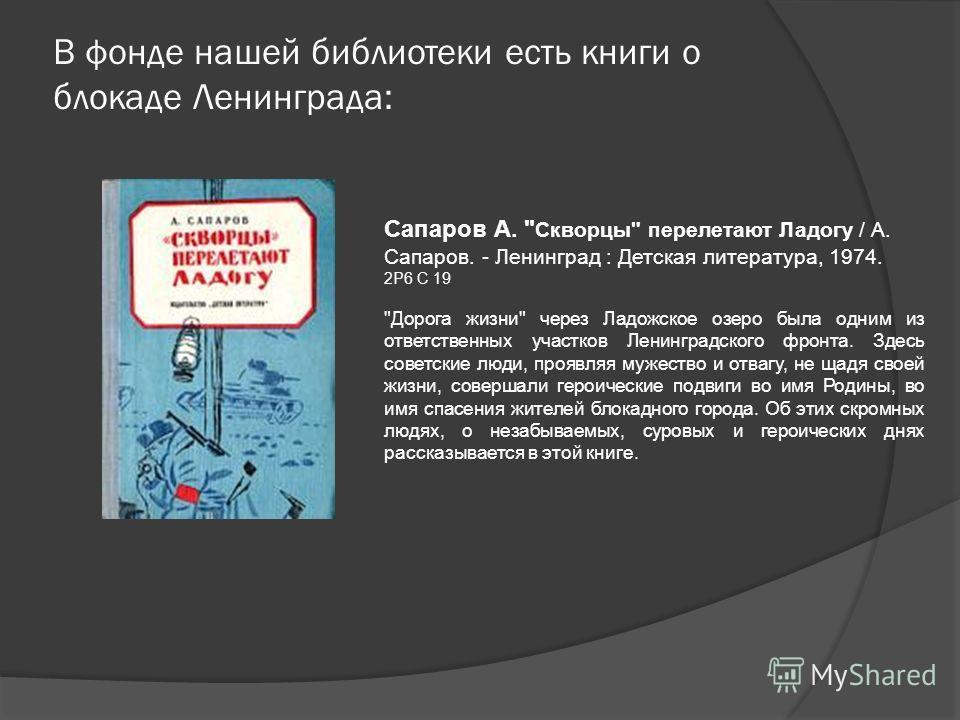 В фонде нашей библиотеки есть книги о блокаде Ленинграда: Сапаров А.