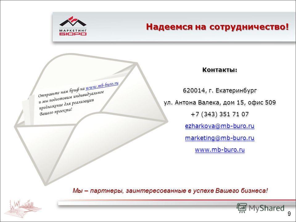 Контакты: 620014, г. Екатеринбург ул. Антона Валека, дом 15, офис 509 +7 (343) 351 71 07 ezharkova@mb-buro.ru marketing@mb-buro.ru www.mb-buro.r u Контакты: 620014, г. Екатеринбург ул. Антона Валека, дом 15, офис 509 +7 (343) 351 71 07 ezharkova@mb-b