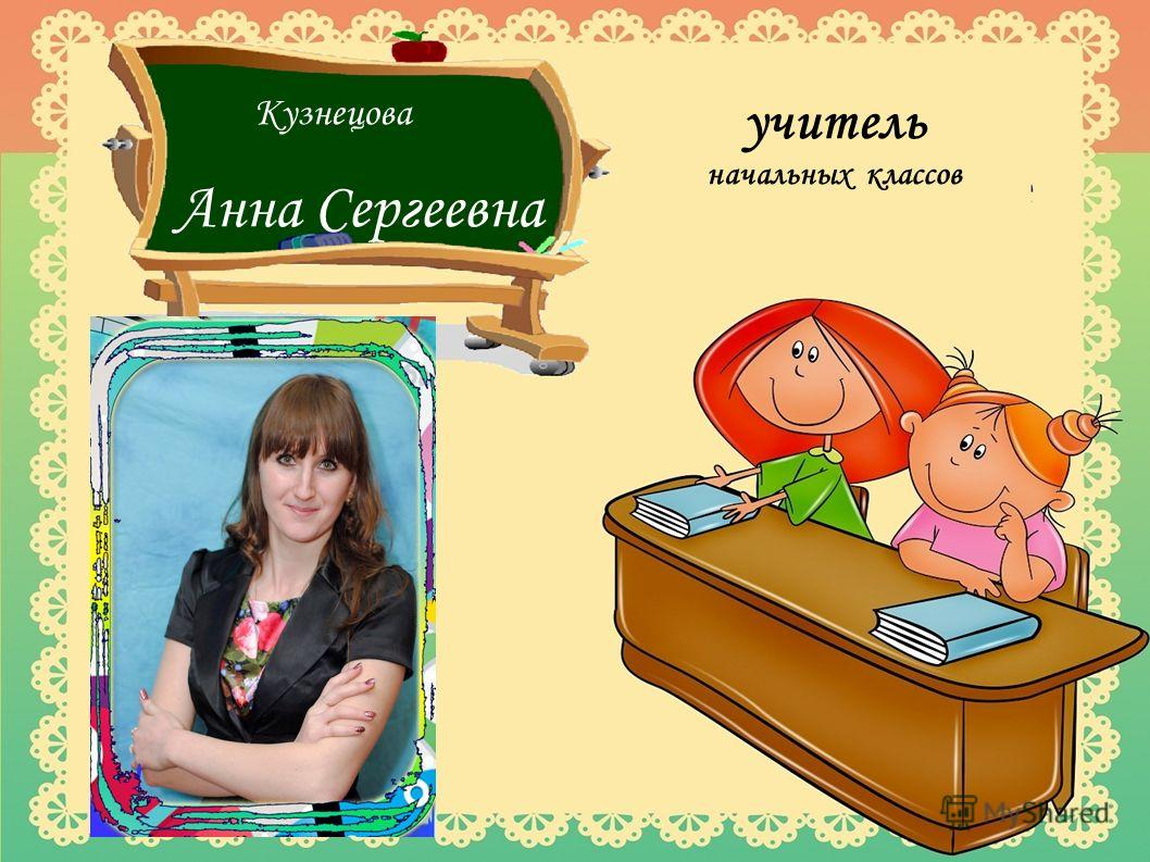 Кузнецова Анна Сергеевна учитель начальных классов