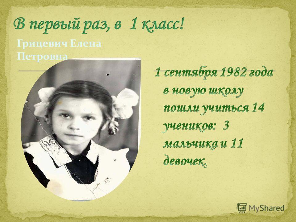 Грицевич Елена Петровна