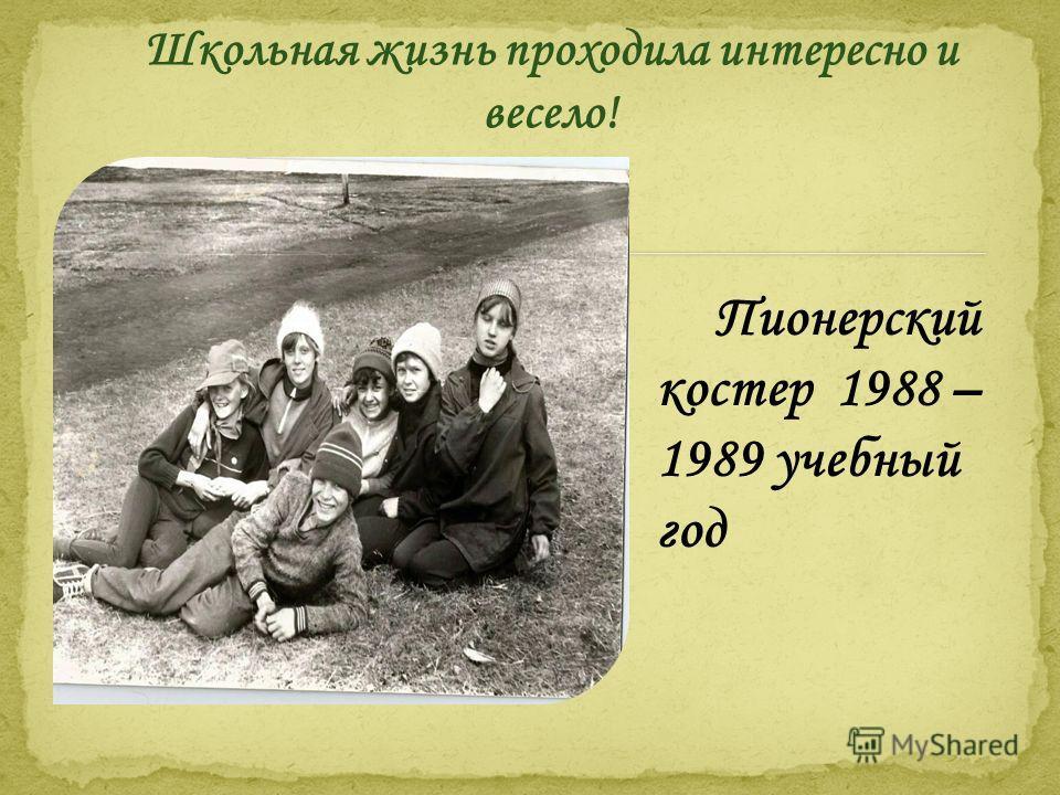 Пионерский костер 1988 – 1989 учебный год