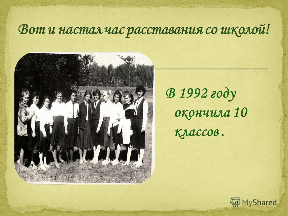 В 1992 году окончила 10 классов.
