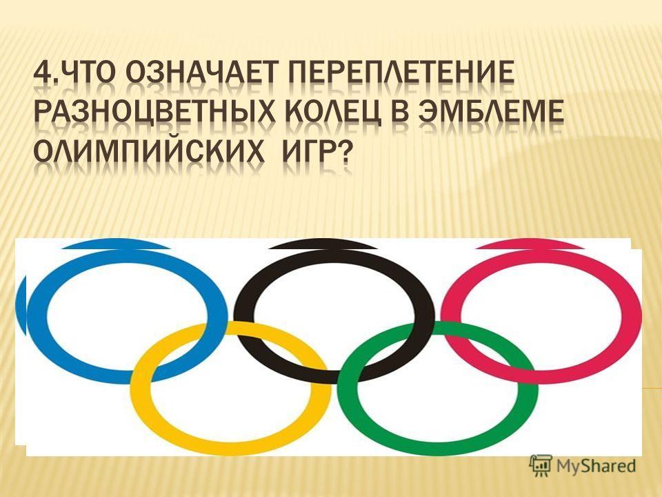 как звучит девиз олимпийских игр ответ