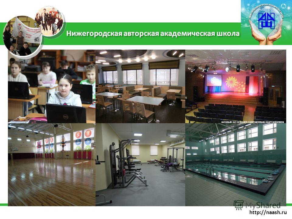 http://naash.ru Нижегородская авторская академическая школа