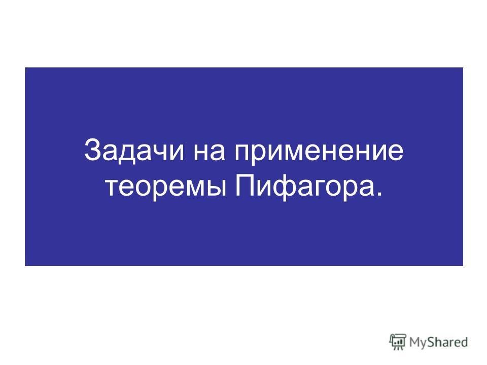 Задачи на применение теоремы Пифагора.