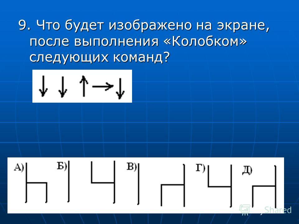 9. Что будет изображено на экране, после выполнения «Колобком» следующих команд?