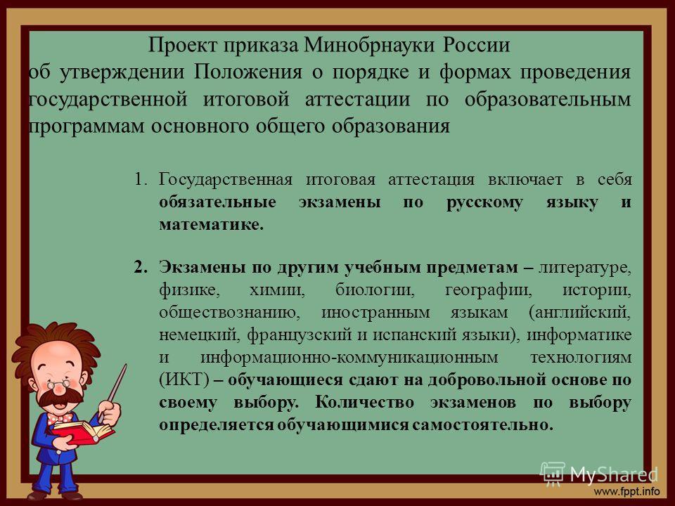 Проект приказа Минобрнауки России об утверждении Положения о порядке и формах проведения государственной итоговой аттестации по образовательным программам основного общего образования 1.Государственная итоговая аттестация включает в себя обязательные
