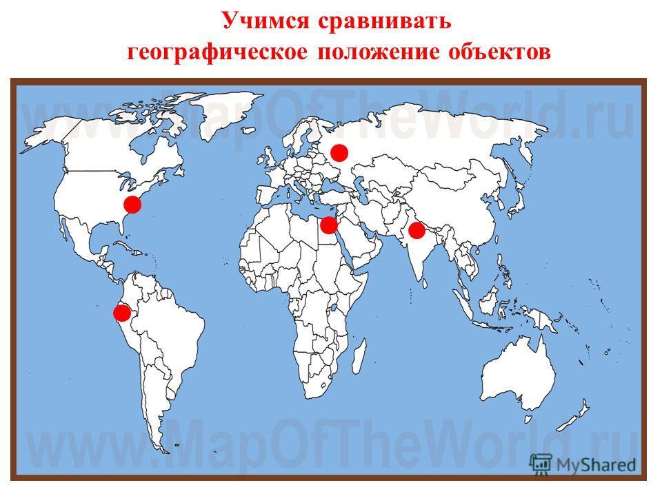Учимся сравнивать географическое положение объектов