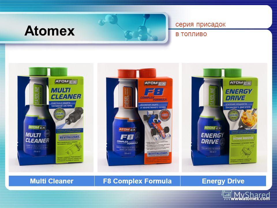 Atomex серия присадок в топливо www.atomex.com Multi CleanerF8 Complex FormulaEnergy Drive