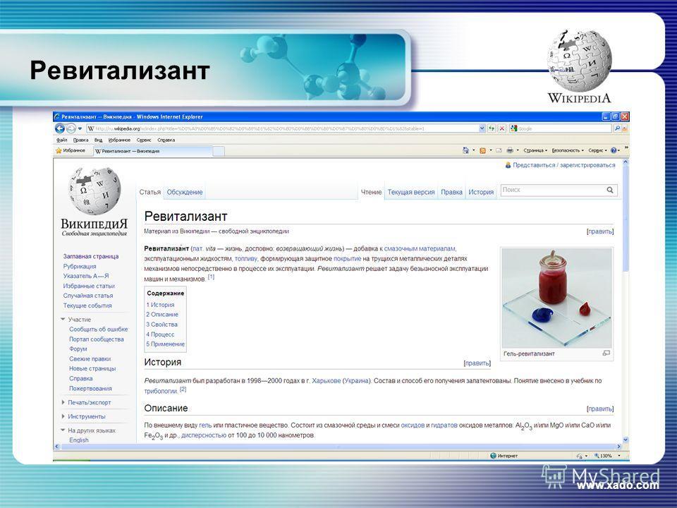 Ревитализант www.xado.com