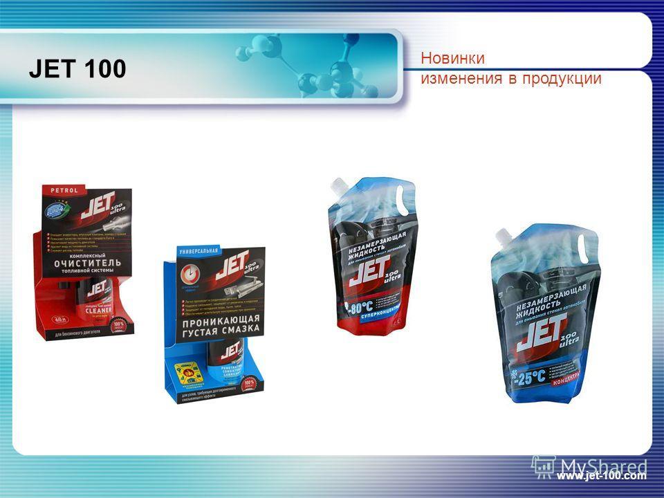 JET 100 www.jet-100.com Новинки изменения в продукции