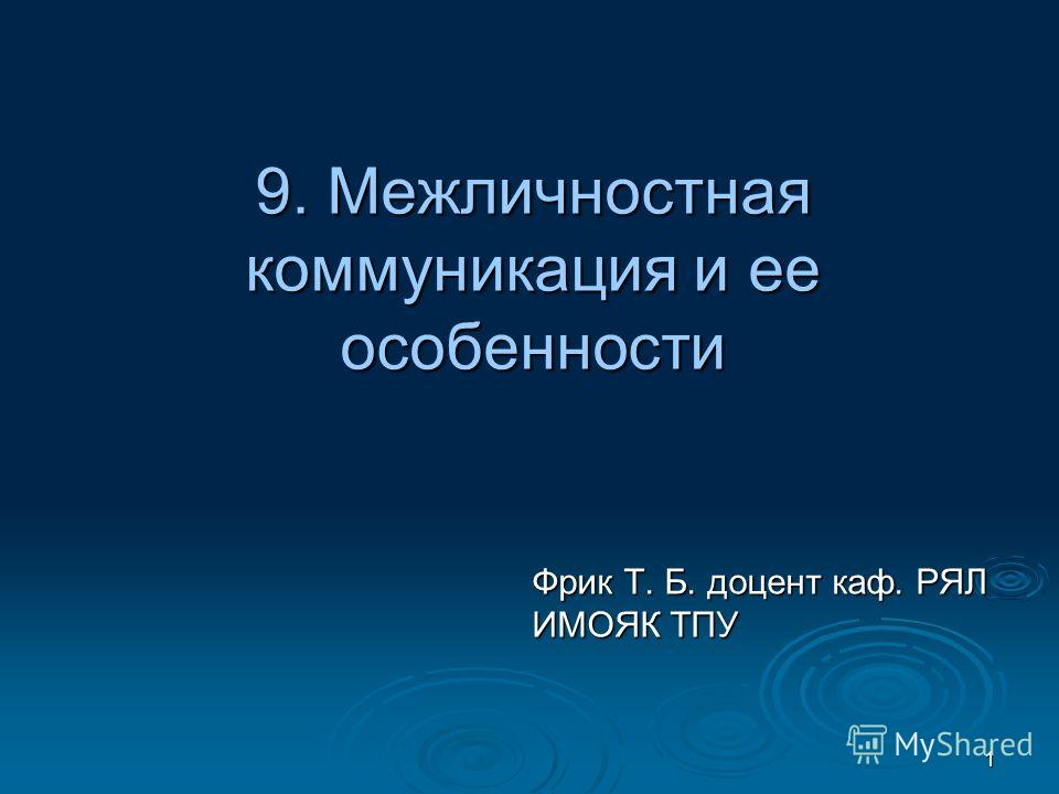 1 9. Межличностная коммуникация и ее особенности Фрик Т. Б. доцент каф. РЯЛ ИМОЯК ТПУ