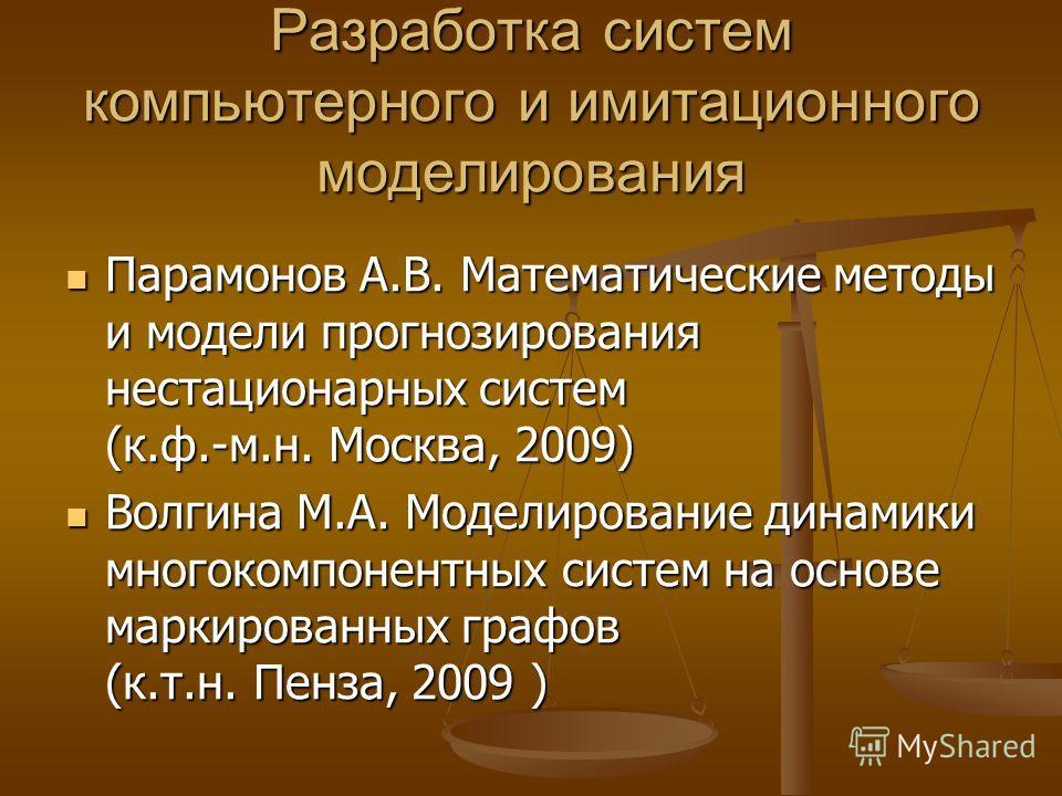 Разработка систем компьютерного и имитационного моделирования Парамонов А.В. Математические методы и модели прогнозирования нестационарных систем (к.ф.-м.н. Москва, 2009) Парамонов А.В. Математические методы и модели прогнозирования нестационарных си