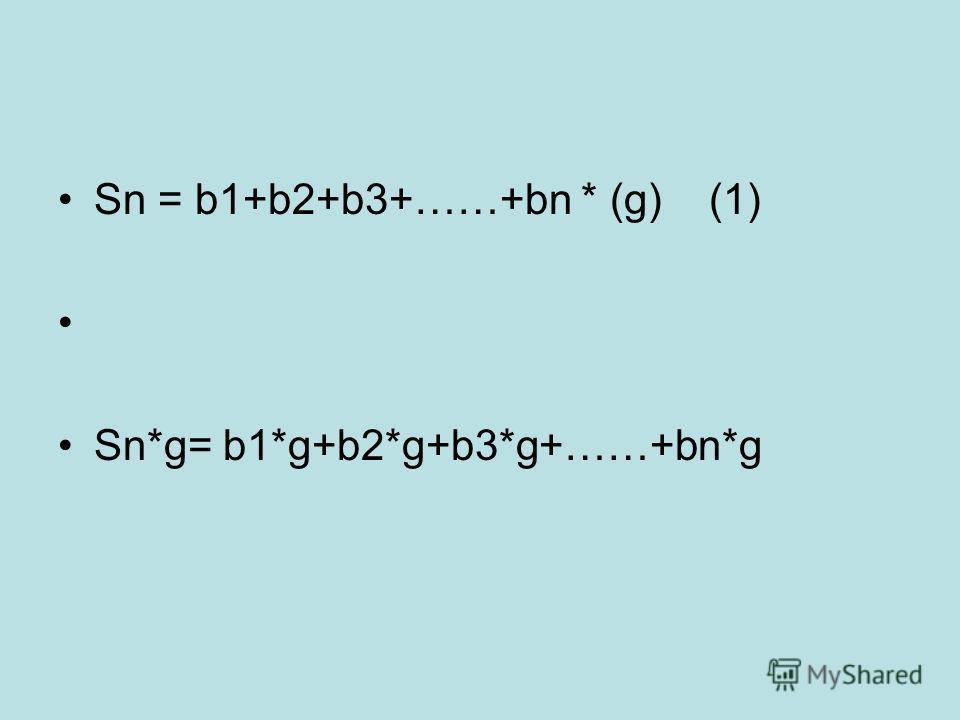 Sn = b1+b2+b3+……+bn * (g) (1) Sn*g= b1*g+b2*g+b3*g+……+bn*g
