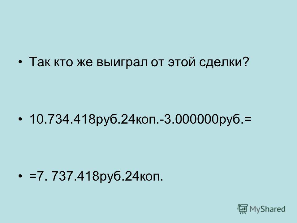 Так кто же выиграл от этой сделки? 10.734.418руб.24коп.-3.000000руб.= =7. 737.418руб.24коп.