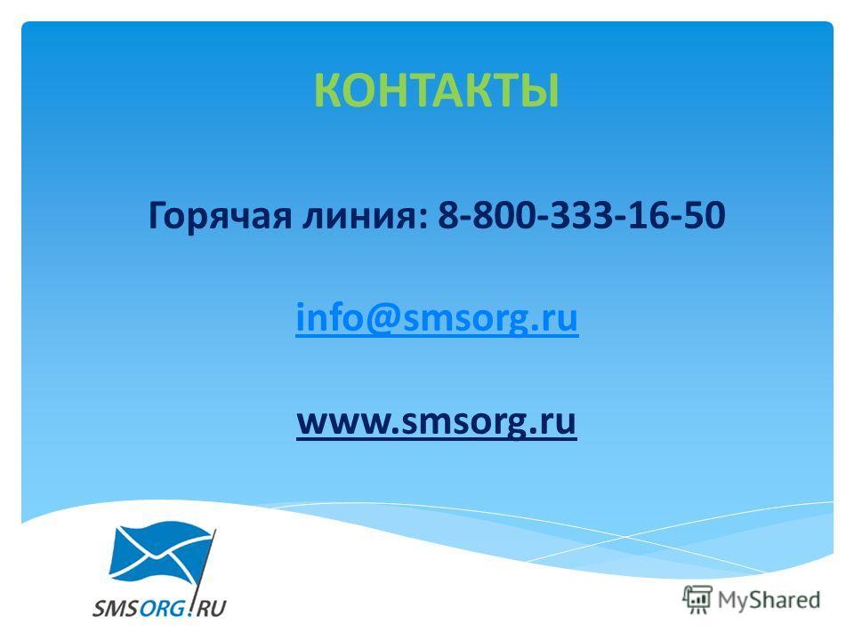 КОНТАКТЫ Горячая линия: 8-800-333-16-50 info@smsorg.ru www.smsorg.ru