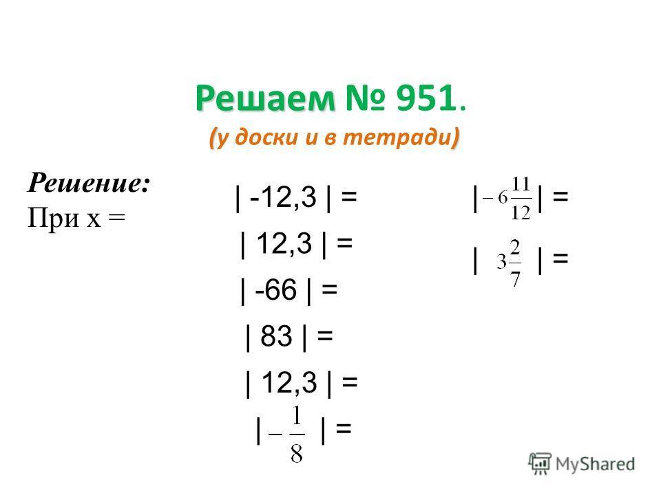 Решаем Решаем 965 (б, г, е, з, к). (самостоятельно, устная проверка) б) 4,8 + 0,5 = 5,3 (м) г) 4,8· 1,5 = 7,2 (м) е)4,8: 0,75 = 3,6(м) з) 4,8 : 0,25 = 19,2 (м) к) 4,8: 1,25 = 3,84 (м)