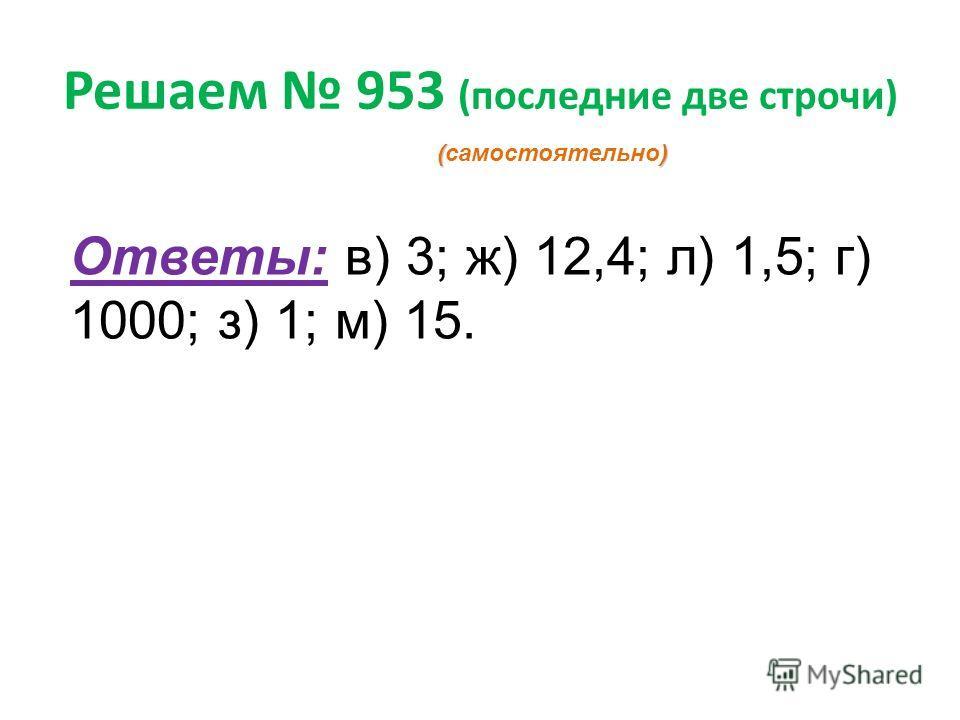 Решаем () Решаем 951. (у доски и в тетради) Решение: При х = | -12,3 | = | 12,3 | = | -66 | = | 83 | = | 12,3 | = | | =