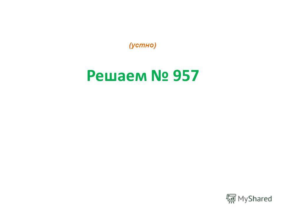Решаем 953 (последние две строчи) () (самостоятельно) Ответы: в) 3; ж) 12,4; л) 1,5; г) 1000; з) 1; м) 15.