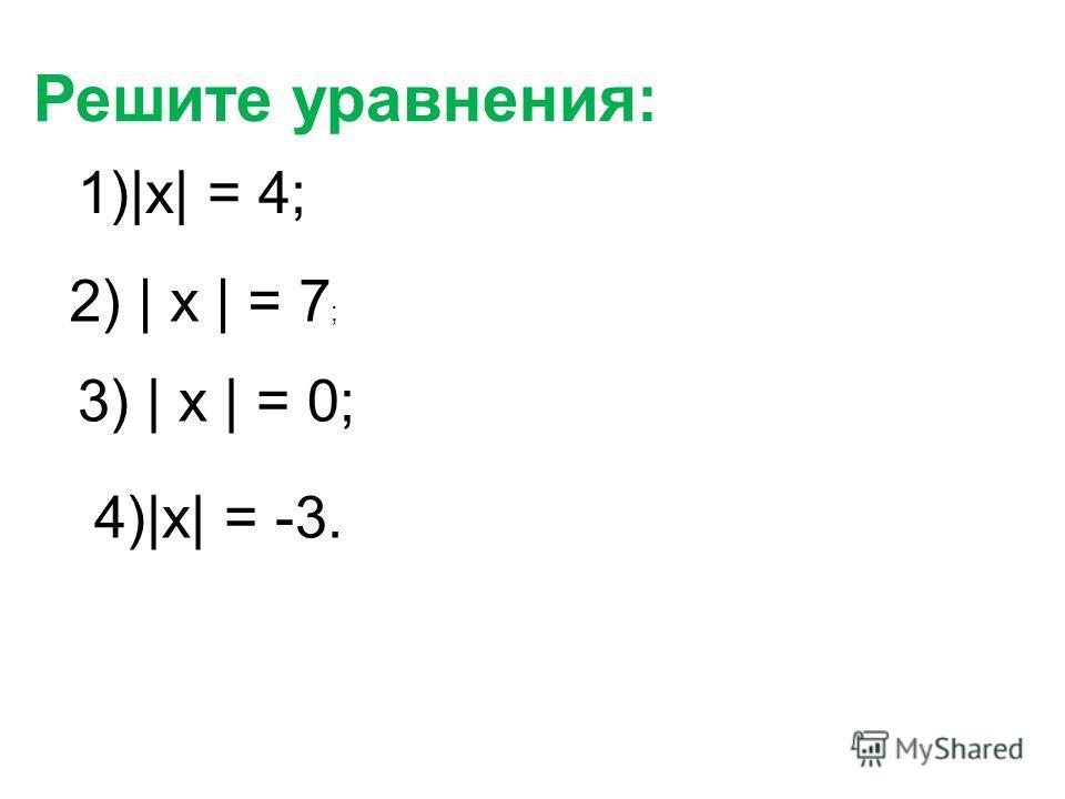 Решаем 957 () (устно)