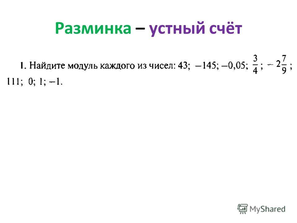 ДОМАШНЕЕ ЗАДАНИЕ: Учебник: §5, п.27, Решить: 963, 968 (д-з), 970, 972