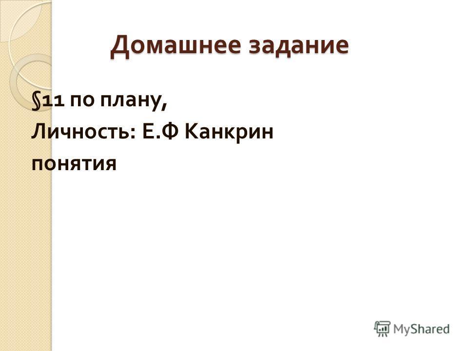Домашнее задание §11 по плану, Личность : Е. Ф Канкрин понятия