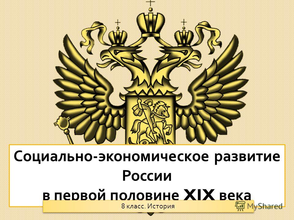 Социально - экономическое развитие России в первой половине XIX века 8 класс. История