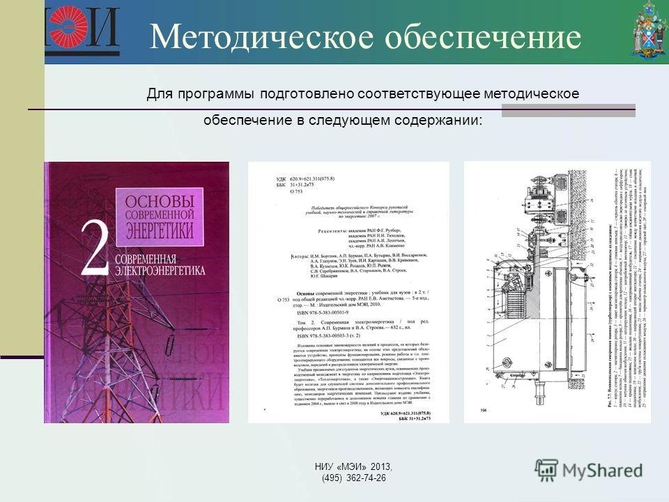 НИУ «МЭИ» 2013, (495) 362-74-26 Методическое обеспечение Для программы подготовлено соответствующее методическое обеспечение в следующем содержании: