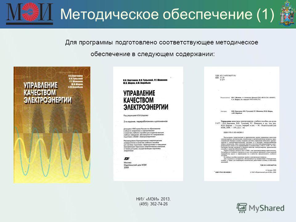 Методическое обеспечение (1) Для программы подготовлено соответствующее методическое обеспечение в следующем содержании: НИУ «МЭИ» 2013, (495) 362-74-26