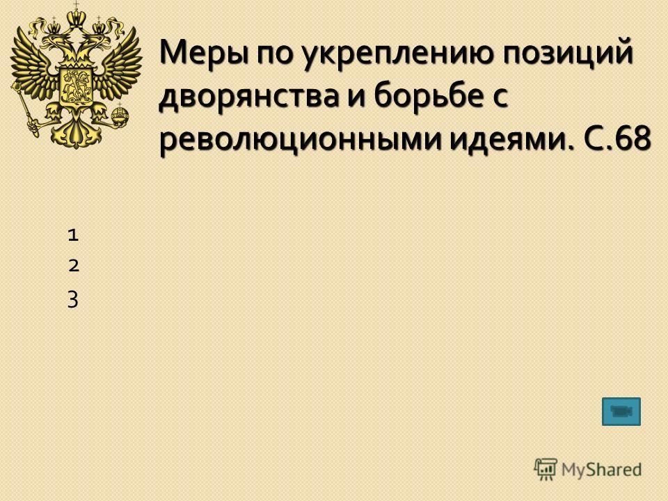 Меры по укреплению позиций дворянства и борьбе с революционными идеями. С.68 123123