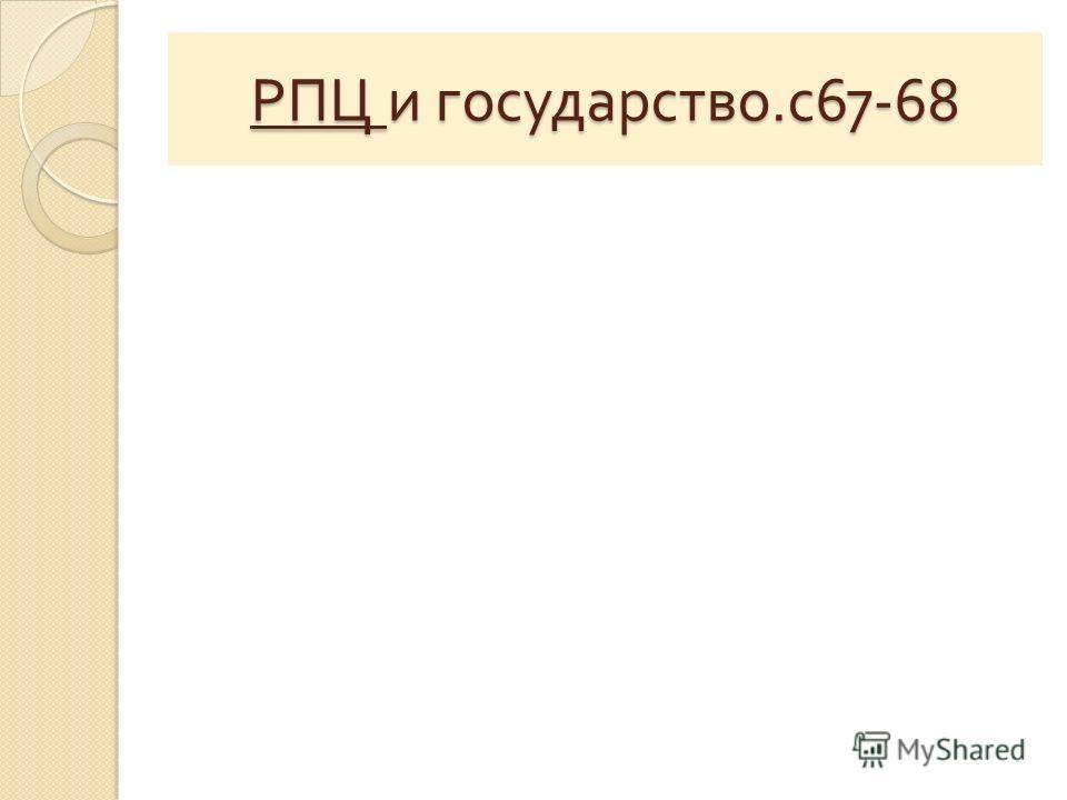 РПЦ и государство. с 67-68