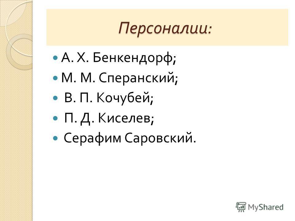 Персоналии : Персоналии : А. Х. Бенкендорф ; М. М. Сперанский ; В. П. Кочубей ; П. Д. Киселев ; Серафим Саровский.