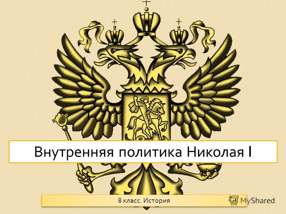 Внутренняя политика Николая I 8 класс. История