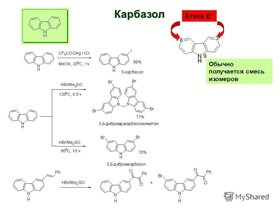 Карбазол Атака Е + Обычно получается смесь изомеров