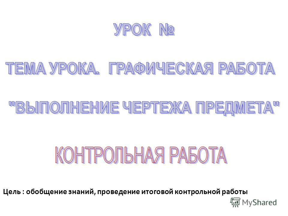 Цель : обобщение знаний, проведение итоговой контрольной работы