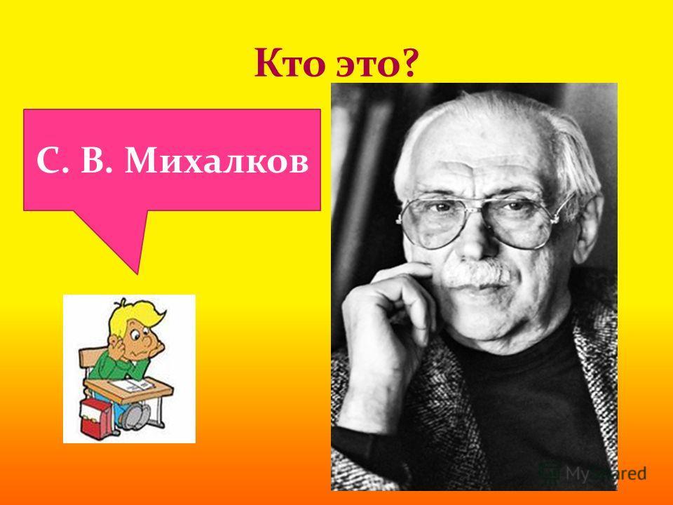 Э. Н. Успенский