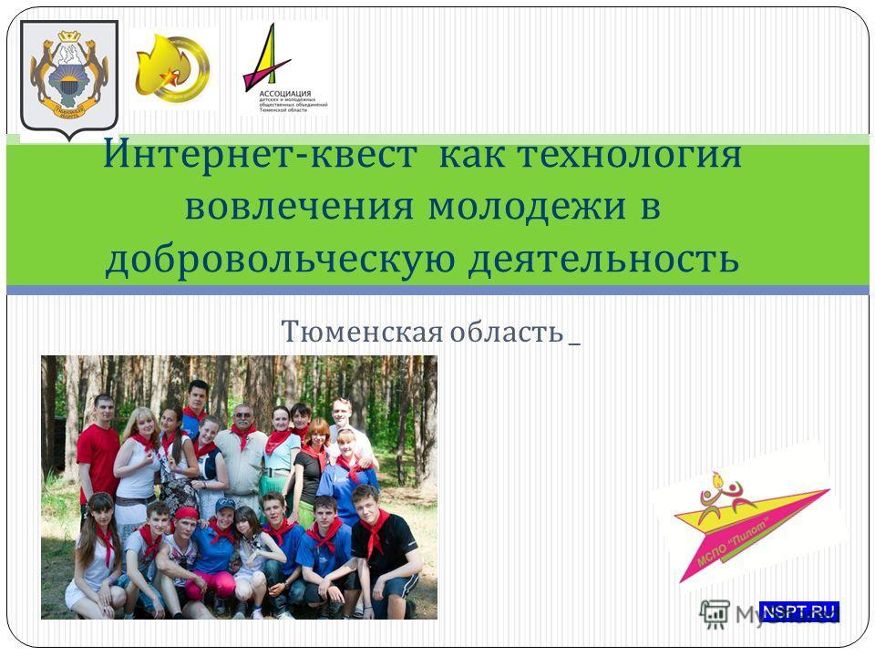 Тюменская область _ Интернет - квест как технология вовлечения молодежи в добровольческую деятельность