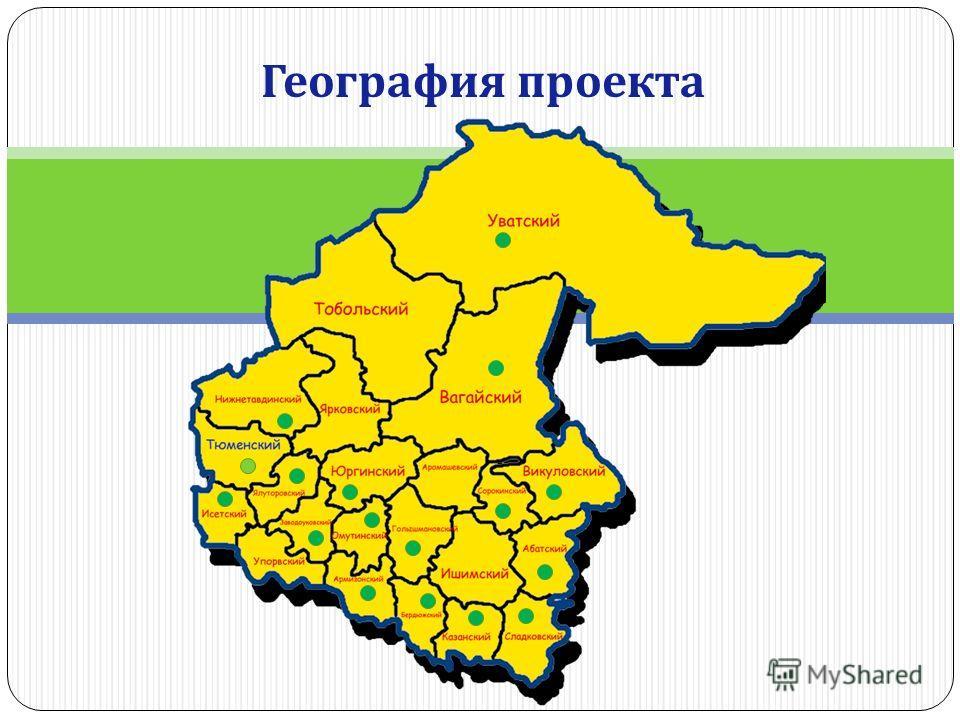 География проекта