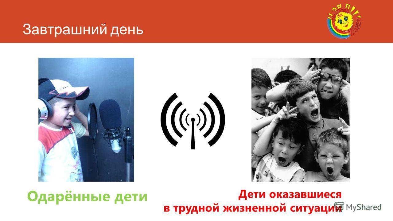Завтрашний день Дети оказавшиеся в трудной жизненной ситуации Одарённые дети