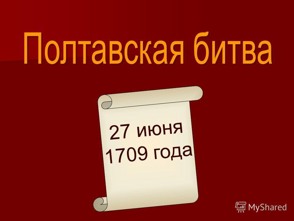 27 июня 1709 года
