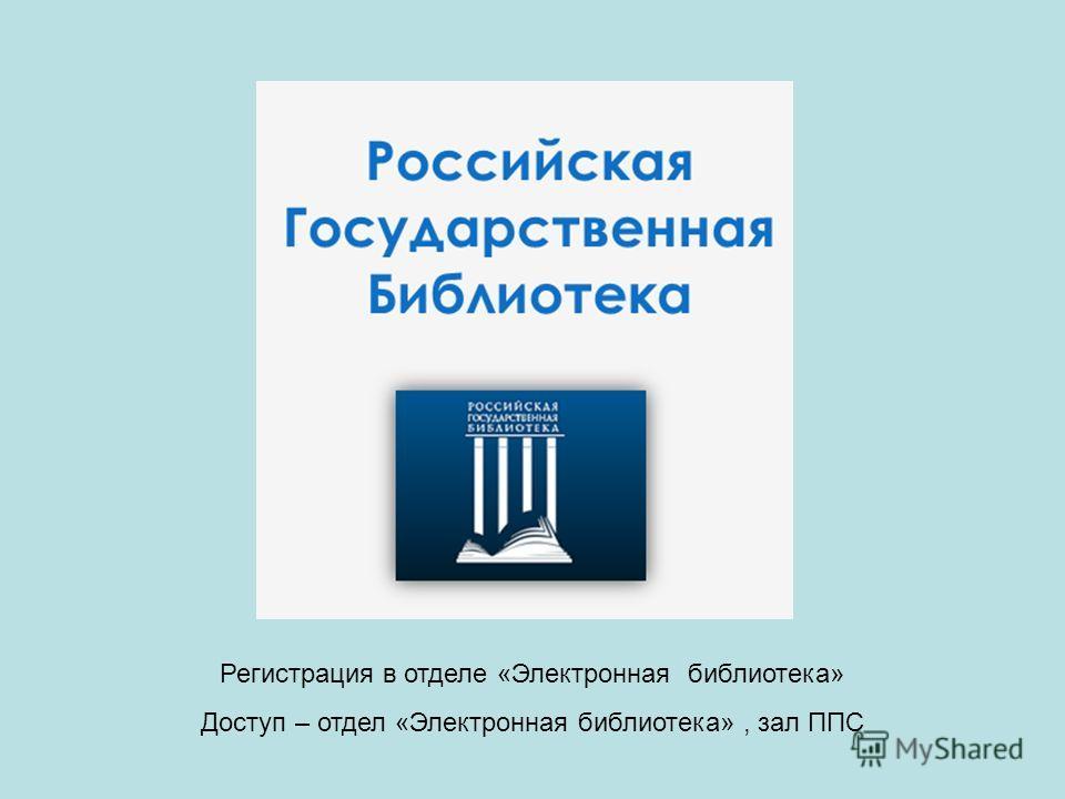Регистрация в отделе «Электронная библиотека» Доступ – отдел «Электронная библиотека», зал ППС