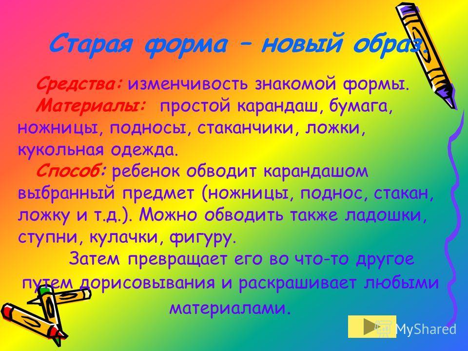 « Старая форма- новый образ» Дурягина Ивана 4 класс Соленкова Никиты 2 класс