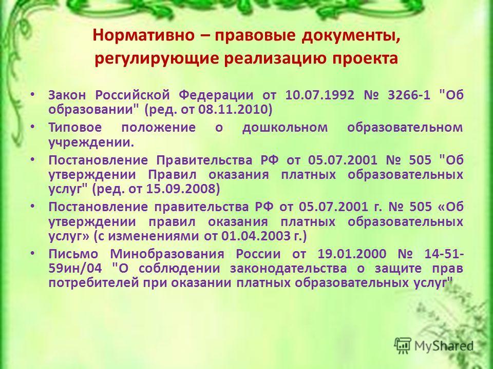 Нормативно – правовые документы, регулирующие реализацию проекта Закон Российской Федерации от 10.07.1992 3266-1