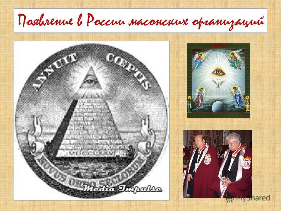 Появление в России масонских организаций