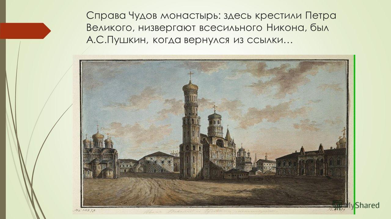 Справа Чудов монастырь: здесь крестили Петра Великого, низвергают всесильного Никона, был А.С.Пушкин, когда вернулся из ссылки…