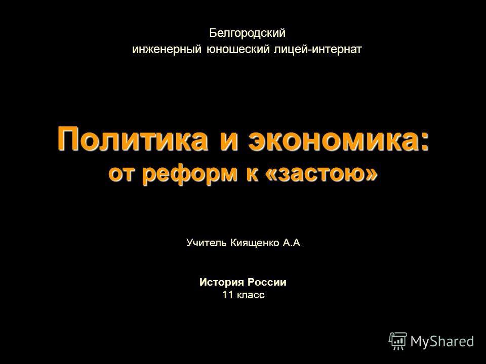 Презентация Экономика России 9 Класс